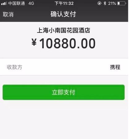 ▲▼正充電的手機,「自動」訂了萬元總統套房,引起網友熱議。(圖/翻攝錢江晚報)