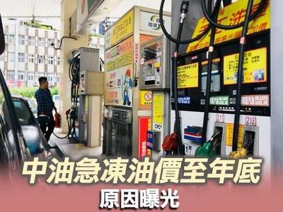 影/原本要漲0.5元!「不是選舉到了」中油急凍油價至年底 原因曝光