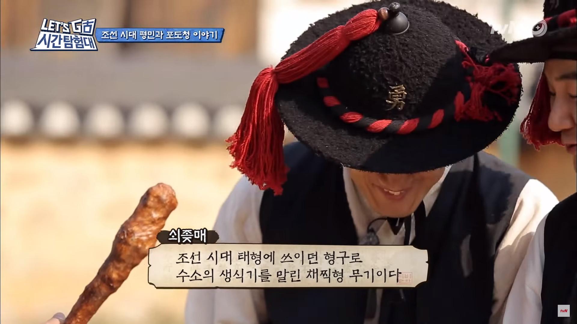 ▲▼牛鞭棍(圖/翻攝自Youtube@tvN)