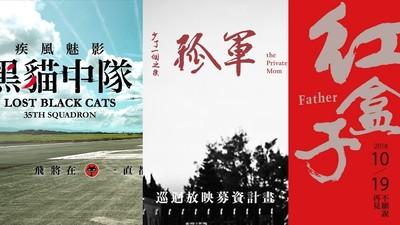 義無反顧的勇氣!紀錄片《黑貓中隊》《孤軍》《紅盒子》致敬台灣英雄