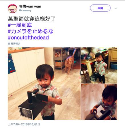 ▲▼《一屍到底》演員真魚、秋山Yuzuki對彎彎的兒子留言。(圖/翻攝自推特)