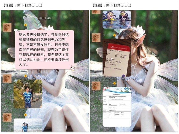 ▲「SNH48」徐詩琪被爆伴遊男粉絲。(圖/翻攝自微博)