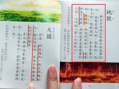 家長發傳教冊!「拜拜的人下地獄」他怒了