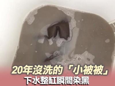 20年沒洗的「小被被」!下水整缸瞬間染黑