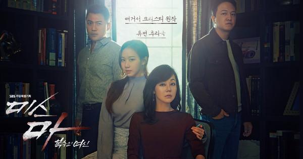 ▲《Ms. Ma, 復仇的女神》由金侖珍、鄭雄仁、高聖熙等人主演。(圖/翻攝自SBS)