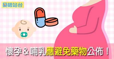 懷孕&哺乳「應避免藥物」公佈!止咳藥水超可怕...會沒呼吸