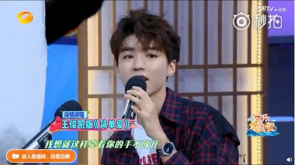 ▲王俊凯唱《简单爱》忘词。 (图/翻摄自微博)