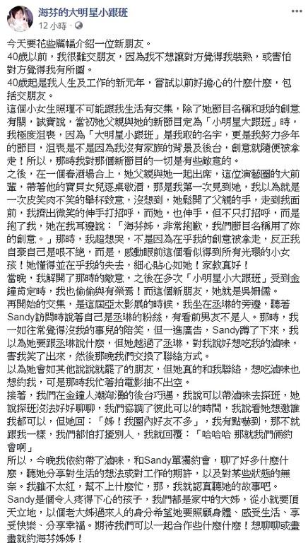 ▲Sandy謝罪海裕芬。(圖/翻攝自海裕芬臉書)