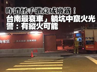 「台南最衰車」被怪手砸爛 晚間自燃