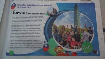 法媒刊登文章宣傳雙十國慶