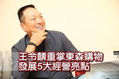 王令麟重掌東森購物 發展5大經營亮點衝刺金雞母