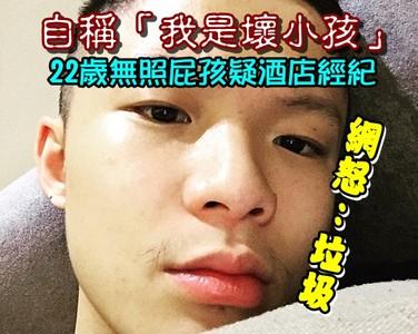無照屁孩害3死疑酒店經紀 網灌爆臉書