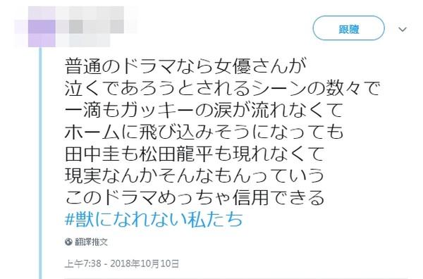 ▲▼新垣結衣新劇開播,網友評價超心疼。(圖/翻攝自推特)