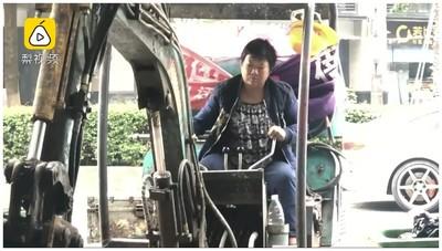 大媽佛系逼婚 離家跑去開挖土機