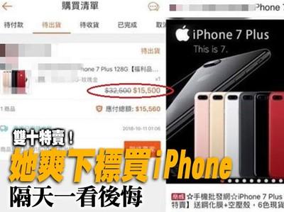 雙十特賣!15500買iPhone隔天後悔