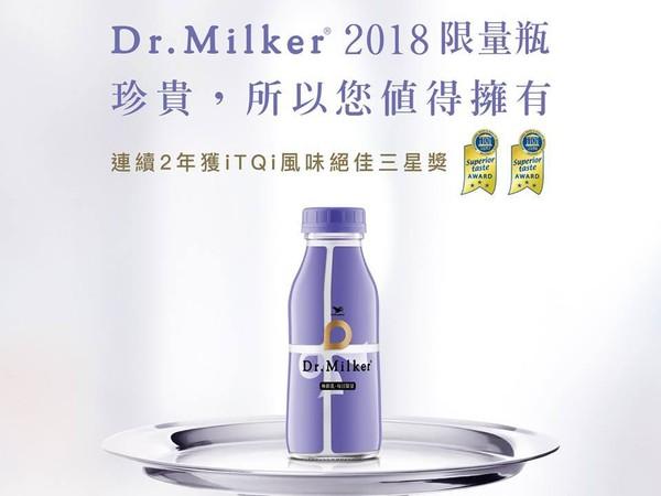 Dr.Milker極鮮乳2018限量瓶(圖/翻攝自Dr.Milker極鮮乳臉書粉絲團)