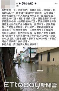 水災助金少了!居民怒譙標準在哪