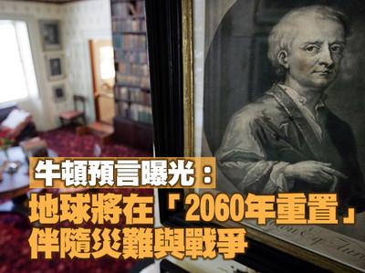 牛頓預言曝光:地球將在2060年重置