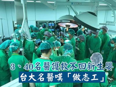 40醫護救不回嬰 台大名醫嘆做志工