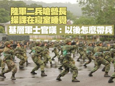 陸軍二兵嗆營長 操課躺寢室睡覺
