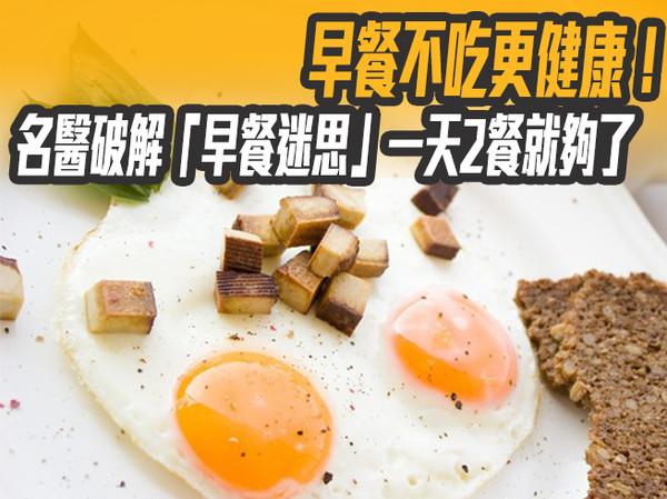 早餐不吃更健康! 名醫破解「早餐迷思」...一天2餐就夠了