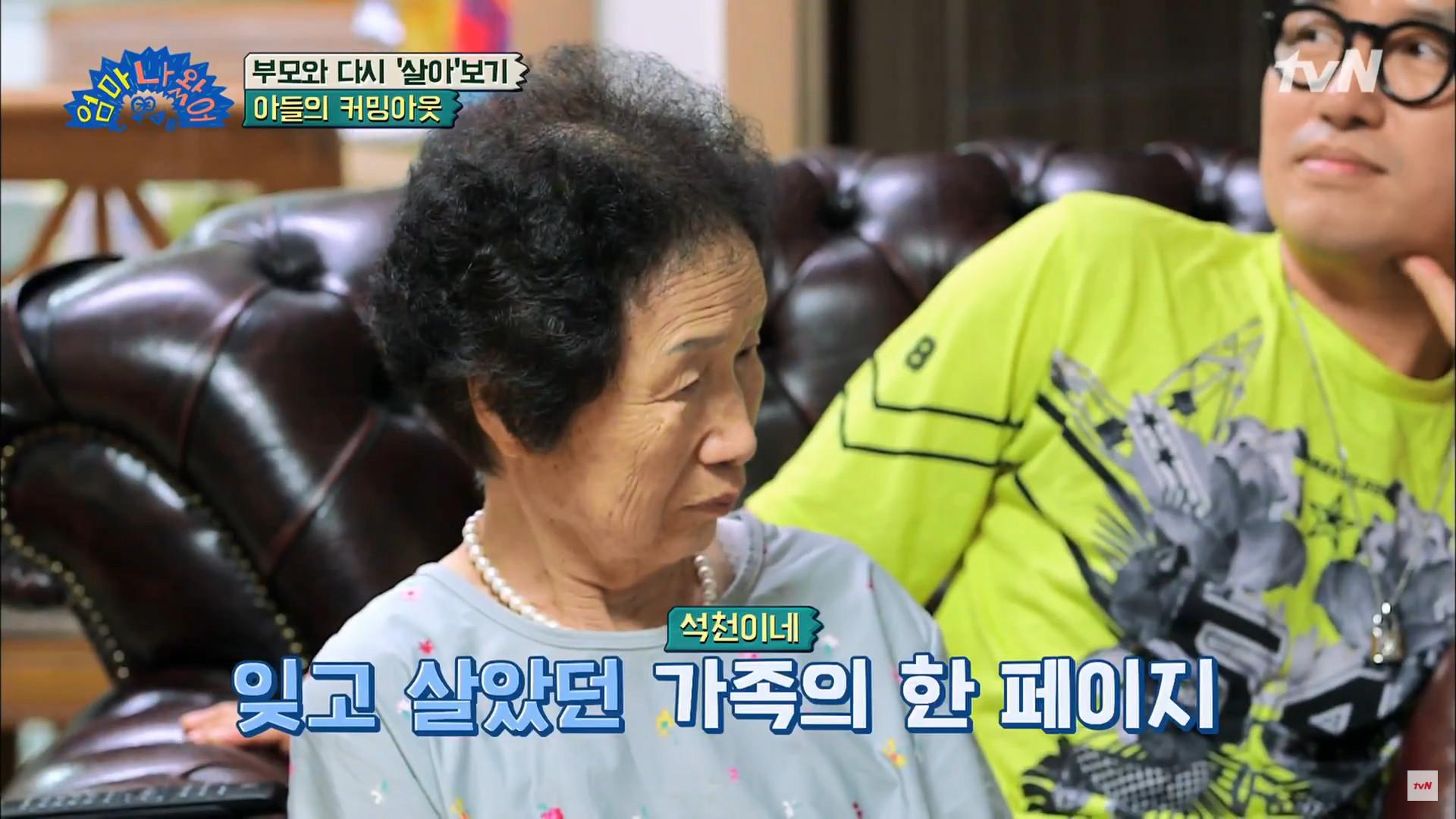 ▲▼洪錫天《媽媽我來了》(圖/翻攝自Youtube@tvN)