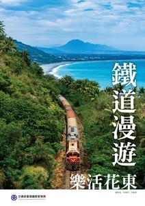 只有1千份 台鐵新月曆18日開賣