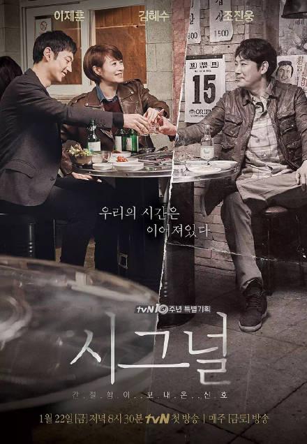 ▲大陸爆翻拍韓劇《信號Signal》。(圖/翻攝自微博)