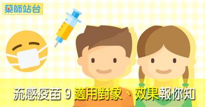 「公費流感疫苗」15日開打!9適用對象、施打效果報你知
