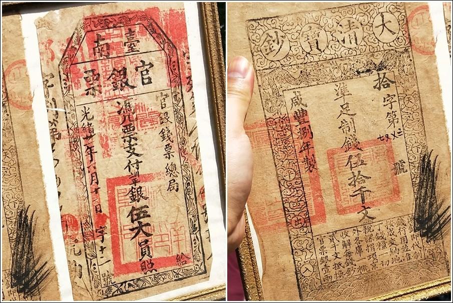 ▲網友家中收藏一張「台南官銀票」與一張「大清寶鈔」,價值上看上千萬。(圖/翻攝自爆廢公社公開版)