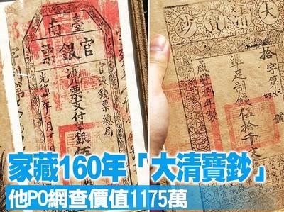 家藏160年「大清寶鈔」 價值1175萬