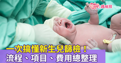 新生兒篩檢攻略!