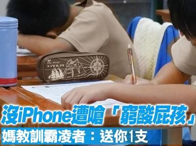兒沒iPhone遭學長嗆窮酸!帥媽教訓