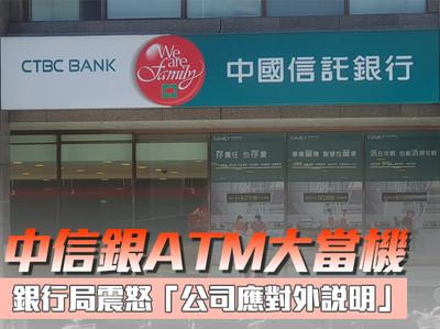 中信銀ATM大當機 銀行局震怒「公司應對外說明」