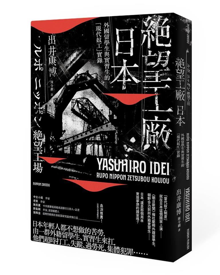 ▲▼ 絕望工廠 日本:外國留學生與實習生的「現代奴工」實錄。(圖/光現出版提供)