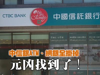 影/中信銀ATM、網銀全掛掉 元凶找到了!