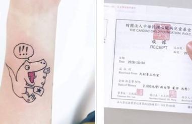 刺青師刺完「綺綺恐龍」把所得捐了