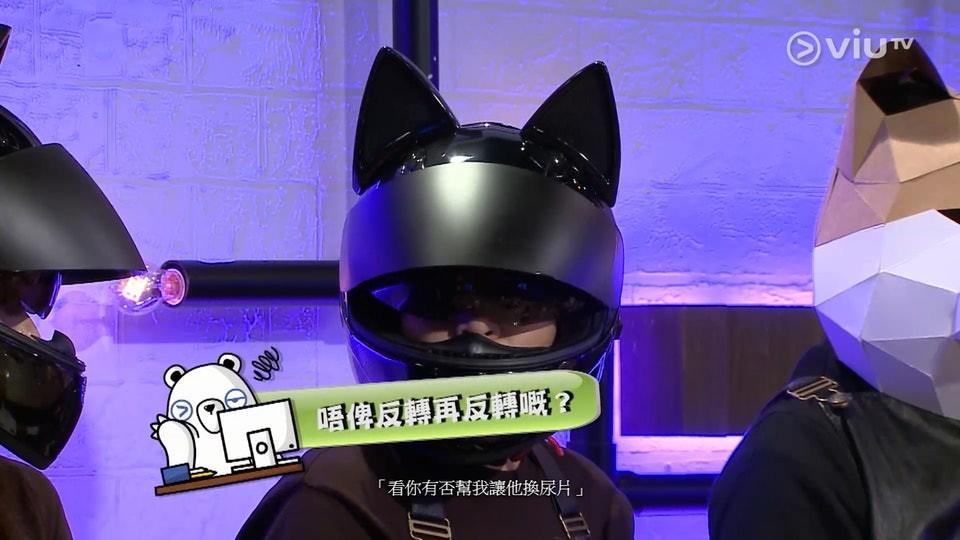 大檸檬用圖(圖/翻攝自ViuTV)
