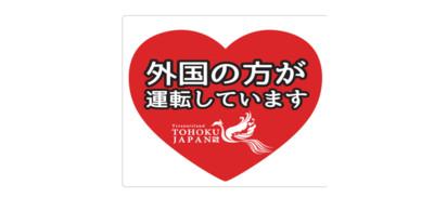 日本東北推出「外國朋友駕車中」標籤