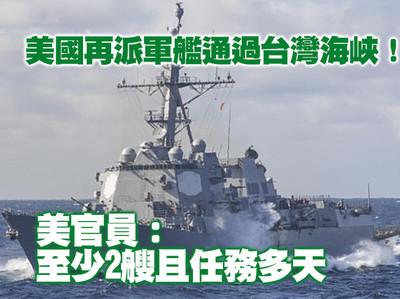 美再派艦通過台海 至少2艘且任務多天