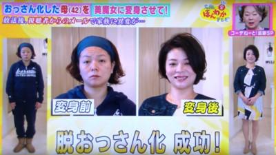 42歲媽媽上節目改造 觀眾:很美..但脖子怪怪的 幾個月後救回一命!