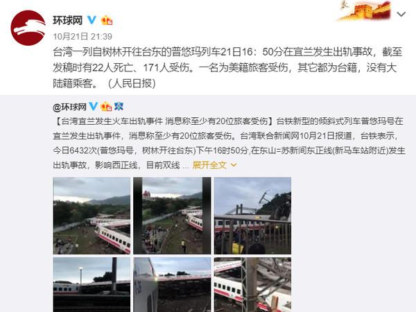 ▲环球网21日在微博发文报导普悠玛列车翻车事故。 (图/翻摄自环球网)