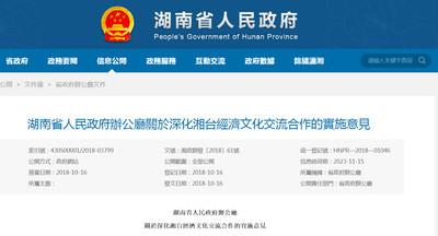 湖南發布「59條惠台措施」