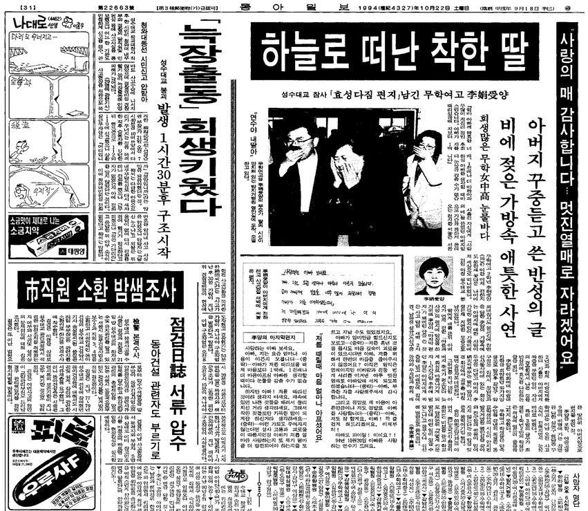 ▲▼漢江聖水大橋崩塌事件(圖/翻攝自南韓論壇Tistory)