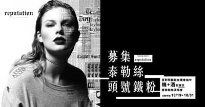 ETtoday送你到東京看泰勒絲演唱會