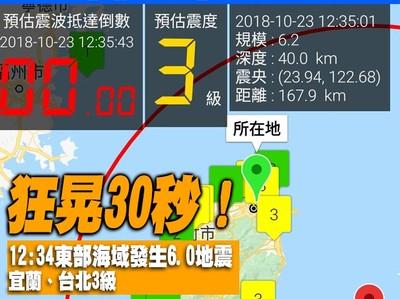 快訊/狂晃30秒!12:34東部海域發生6.0地震 宜蘭、新北市3級