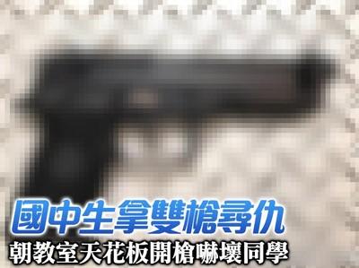 國中生雙槍尋仇 朝教室天棚開槍