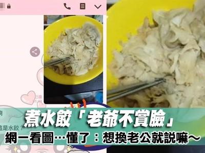 煮水餃「老爺不賞臉」 網一看圖…懂了!