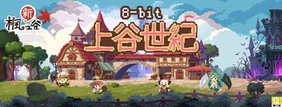 《新楓之谷》開放8-bit上谷世紀