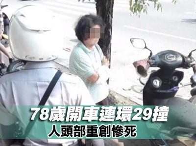 78歲婦撞29車!釀1死1傷被移送嚇傻